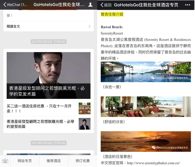 GoHotelGo | Chinese Branding for Independent Hotels